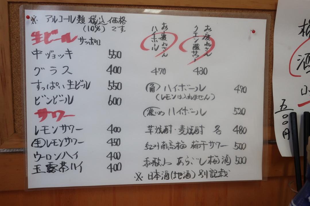 斉屋 (1)