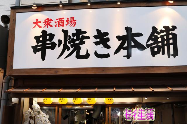 大衆酒場串焼き本舗 (8)