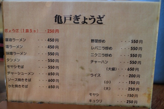 亀戸餃子大島店 (5)