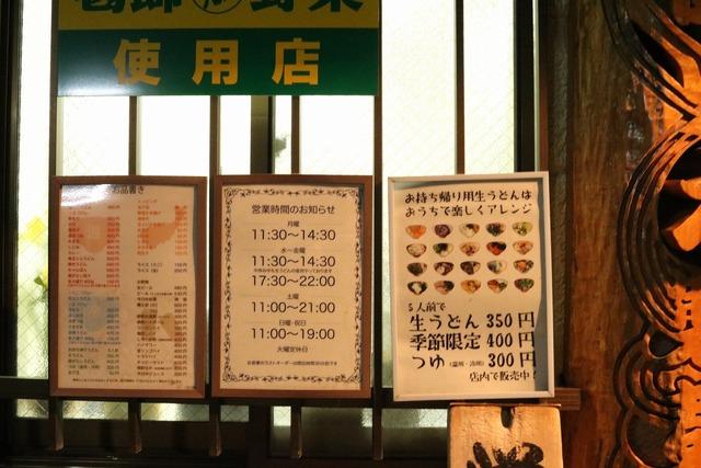 四ツ木製麺所 (2)