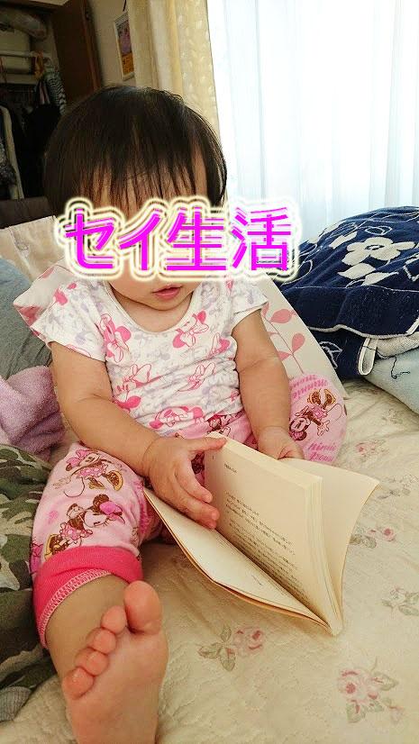 赤ちゃん読書 (1)