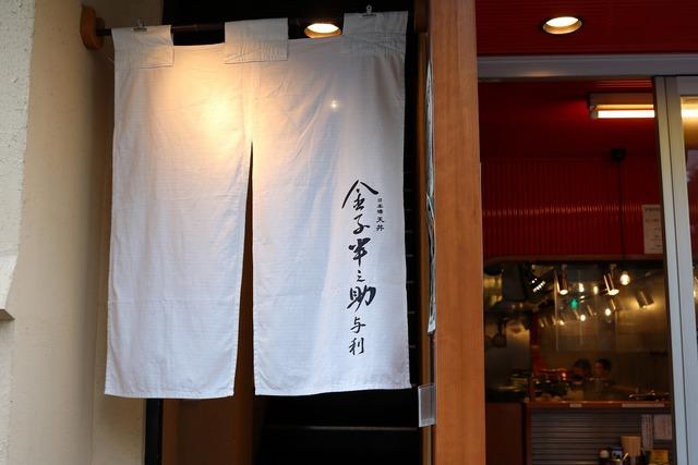 日本橋天丼金子屋 (1)