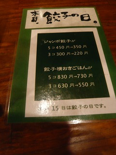 一園餃子吉祥寺