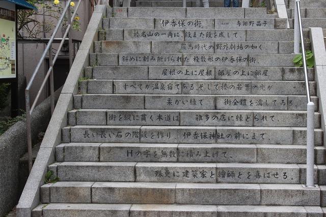 伊香保温泉 (11)