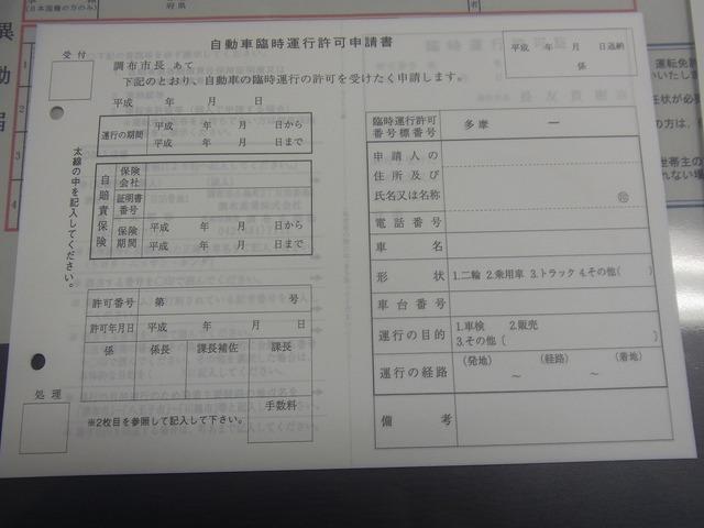 自動車臨時運行許可申請書