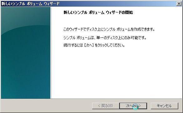 SSD化 (7)
