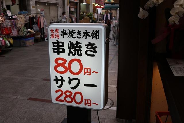 大衆酒場串焼き本舗 (5)