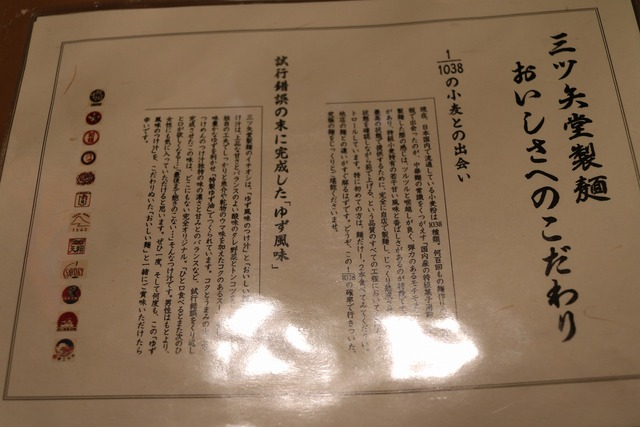三ツ矢堂製麺 (5)