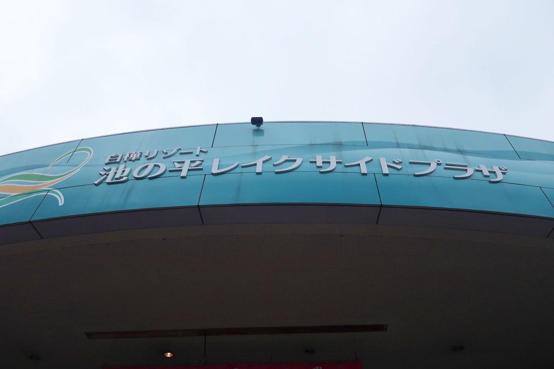 信州長野旅行 (11)