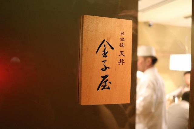 日本橋天丼金子屋 (2)