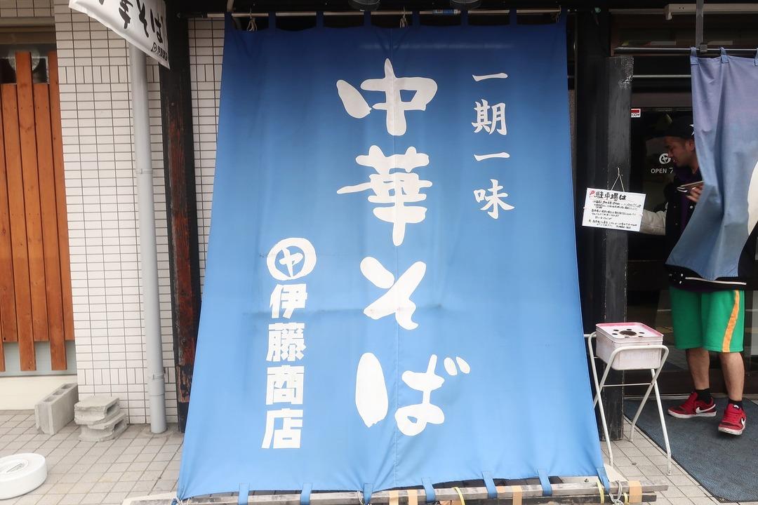 一期一味中華そば伊藤商店 (1)