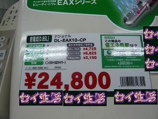 某家電店の値段