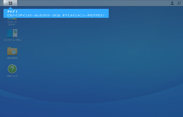 Synology559 SynologyDiskStation のコピー