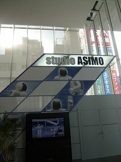 スタジオアシモ