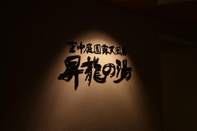 鬼怒川温泉あさや (23)