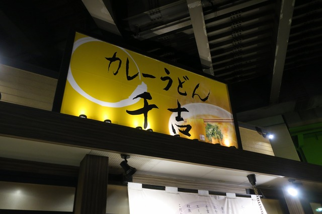 カレーうどん千吉 (8)