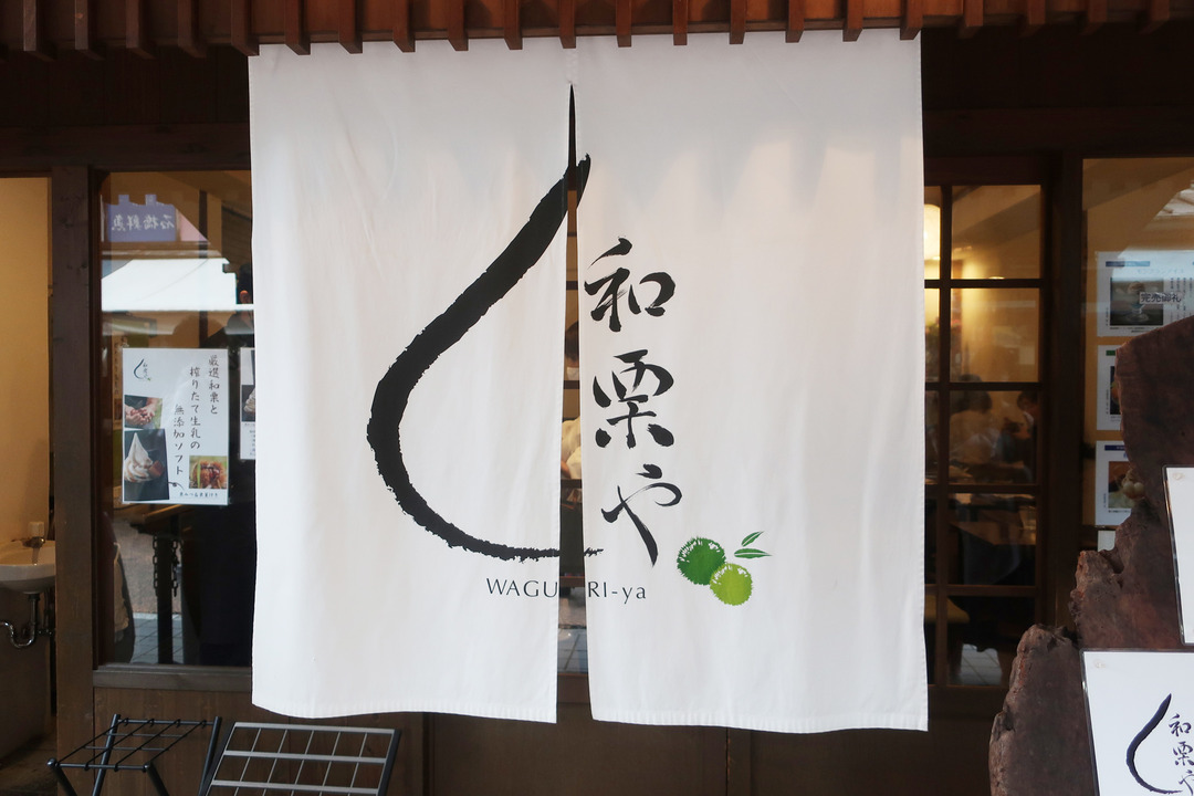 和栗や (1)