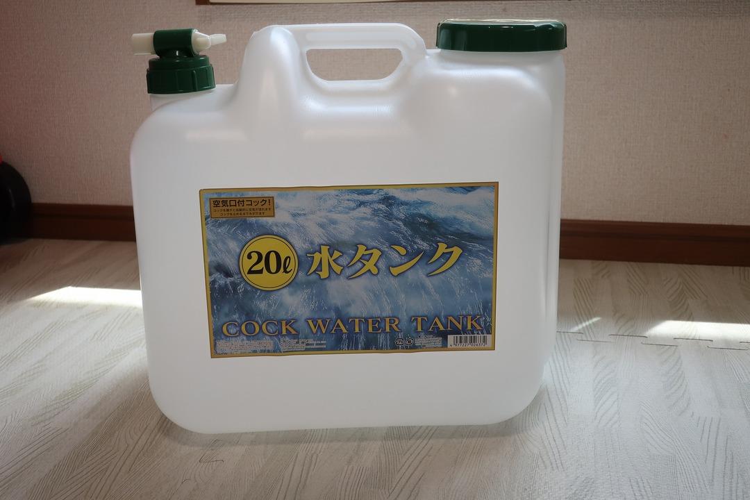 20L水タンク (1)