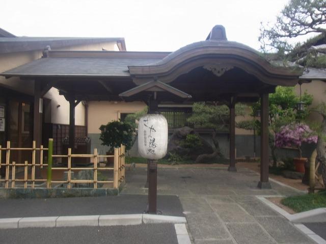 前野原温泉 (4)