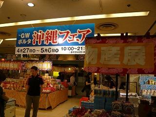 横浜駅沖縄フェア