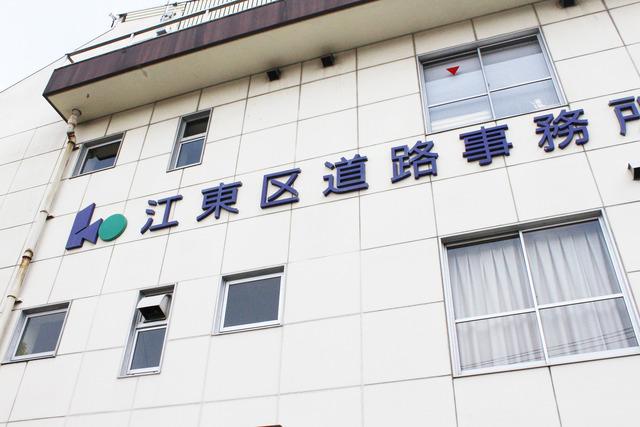 江東区道路事務所