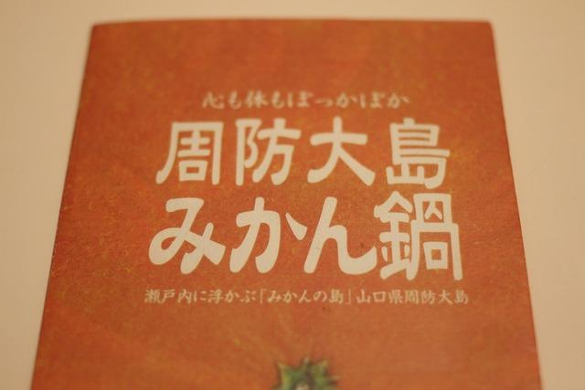 みかん鍋 (5)