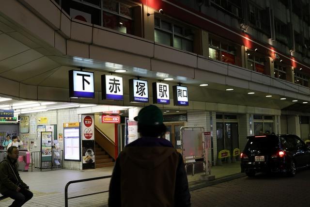 下赤塚 (4)