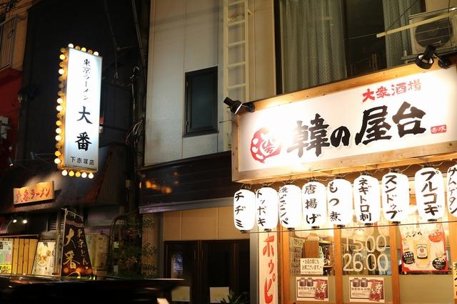 下赤塚 (3)