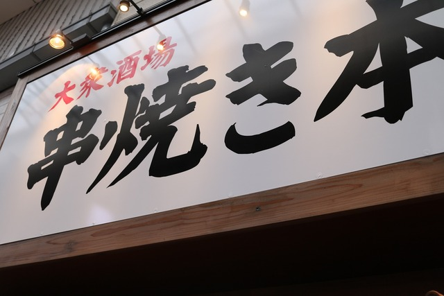 大衆酒場串焼き本舗 (7)