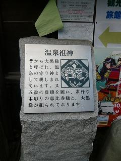 鹿教湯温泉ツー (4)