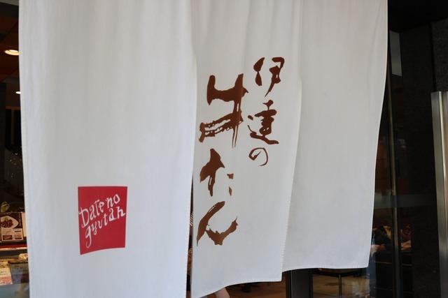 伊達の牛たん本舗 (3)