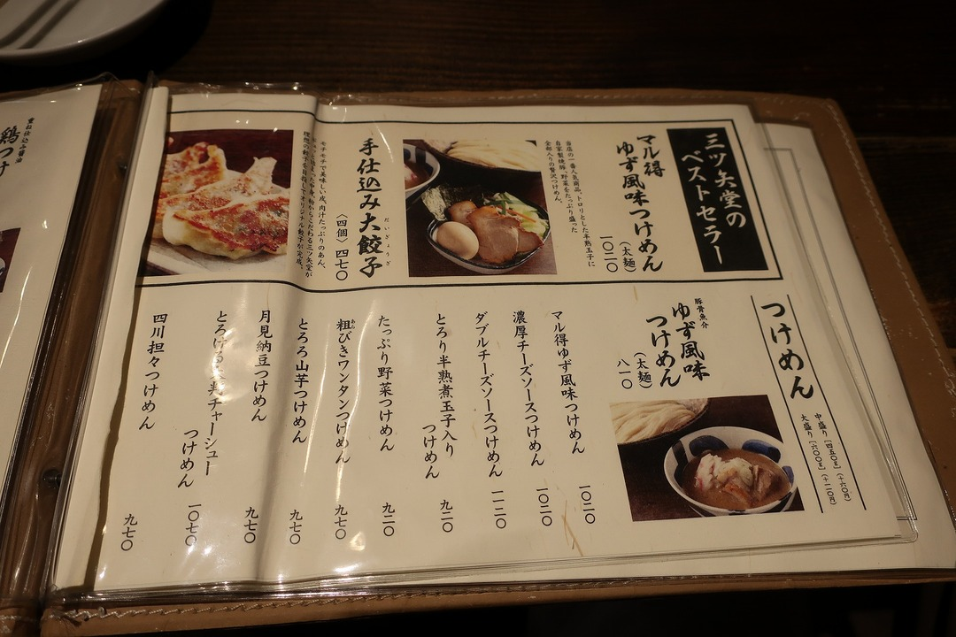 三矢堂製麺中目黒店 (5)