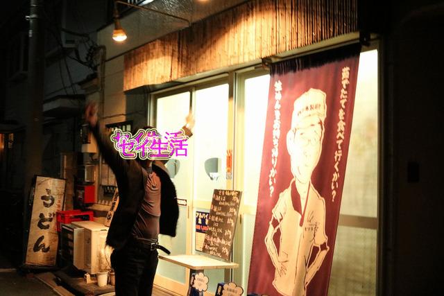 四ツ木製麺所 (8)