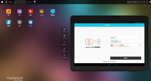 Mobizen   スマートフォンとパソコンを接続002