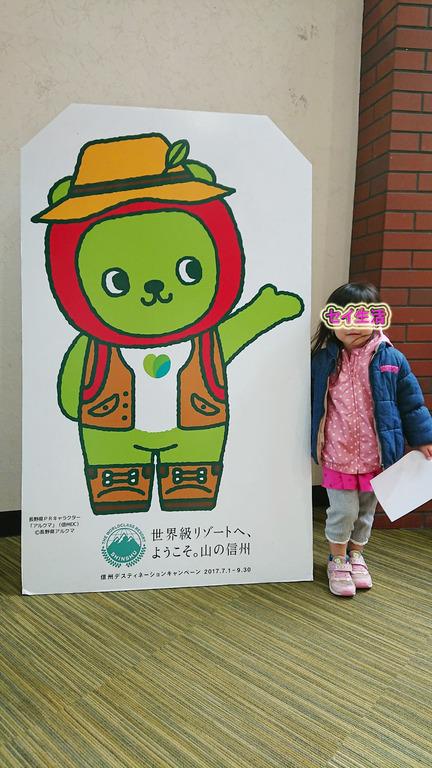 信州長野旅行 (8)