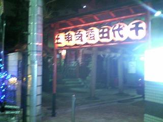 千代田稲荷 (2)