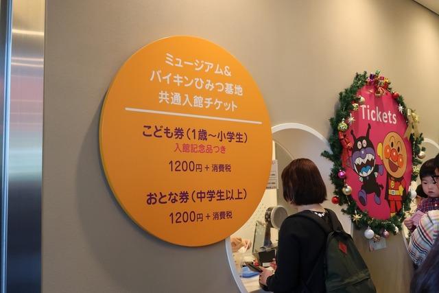 仙台アンパンマンミュージアム (5)