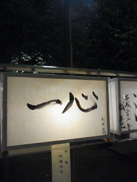 靖国神社みたままつり2011 (18)