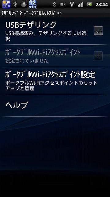 SO-02Cでテザリング (4)