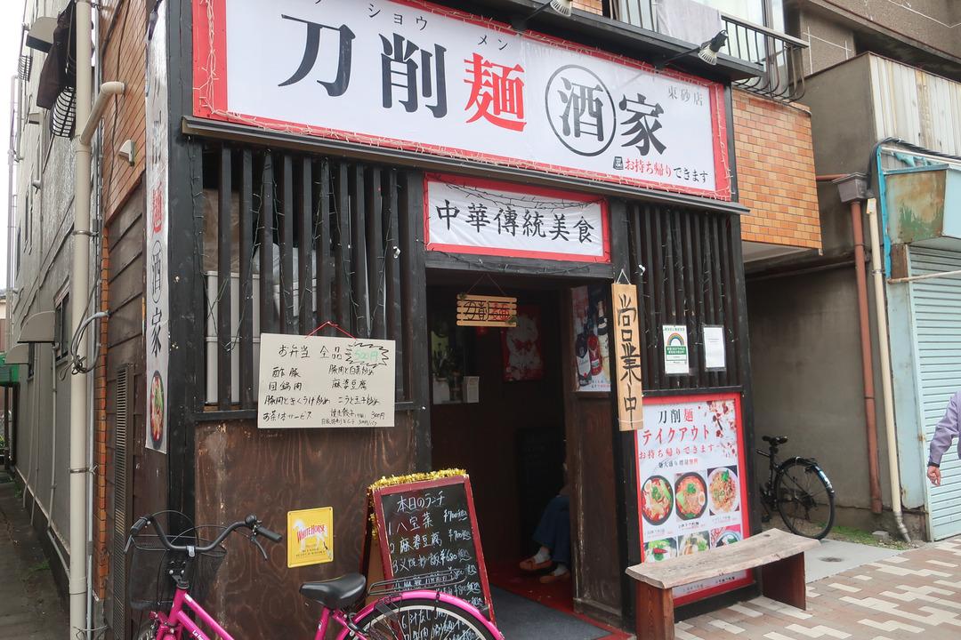 刀削麺酒家 (1)