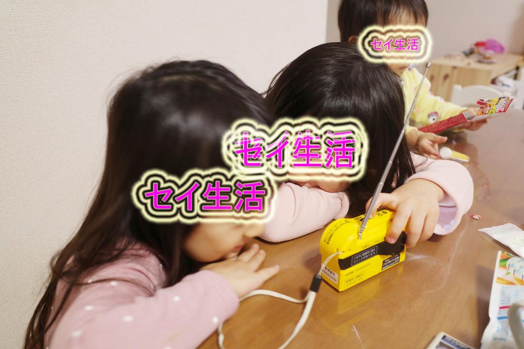 江東ラジオ885 (1)