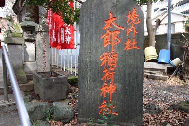 太郎稲荷神社 (1)