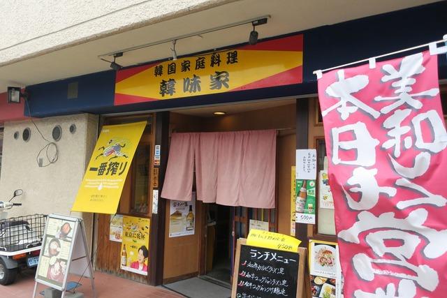 韓味屋 (4)