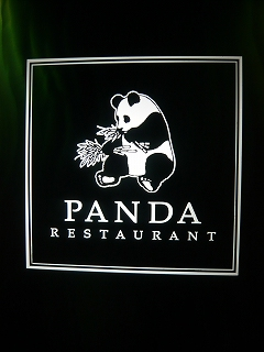 パンダレストラン入口002