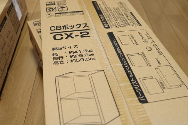 CBボックスCX-2 (2)