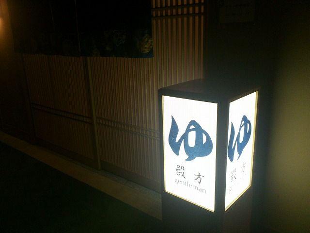 秋保温泉 (2)