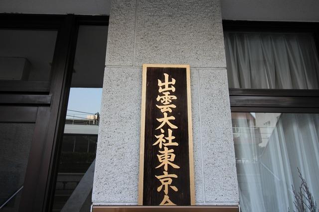 出雲大社東京 (16)
