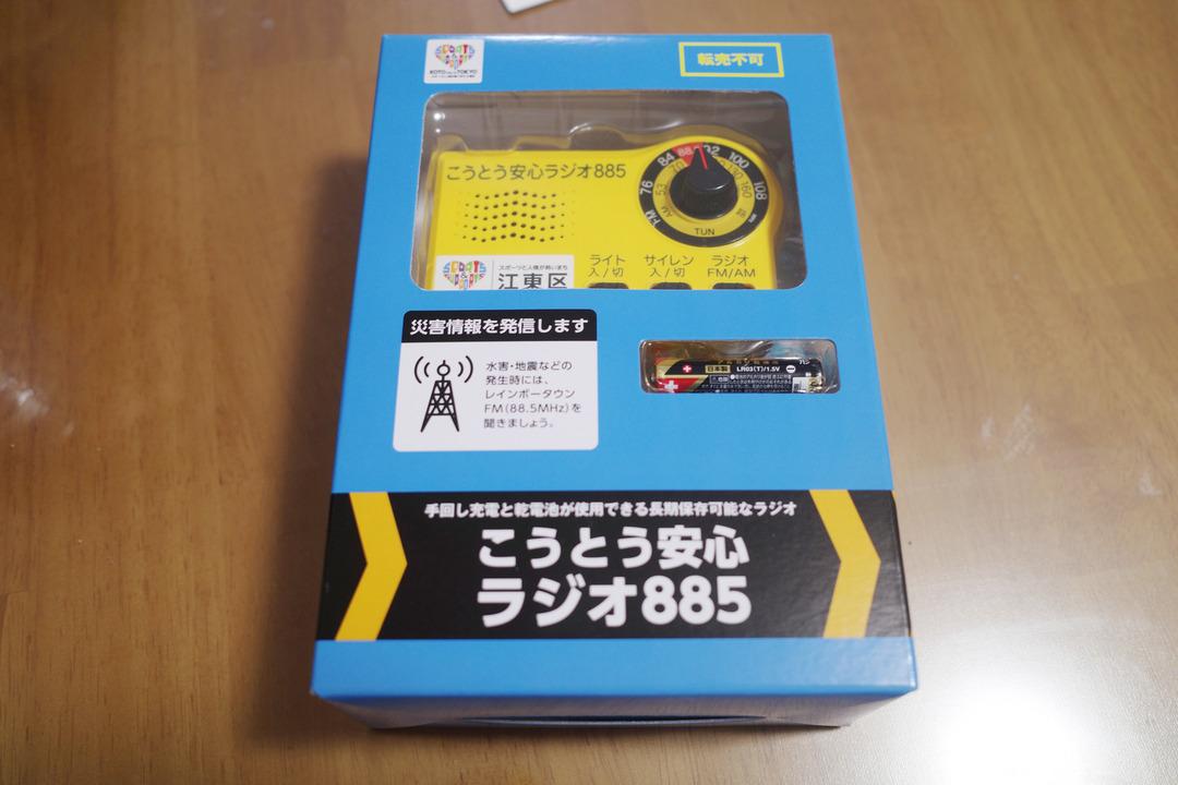 江東ラジオ885 (2)