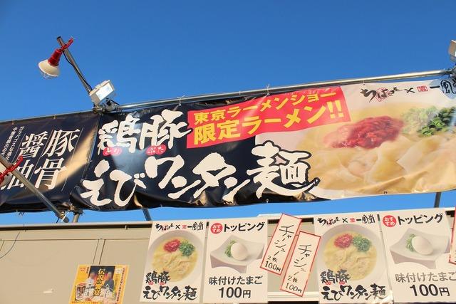 東京ラーメンショー2013 (6)