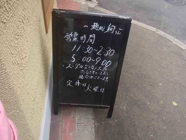 麺処絢 (7)